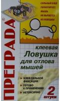 Преграда от мышей